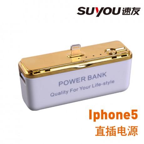 深圳SY-002速友iPhone5/5S尾插充电宝