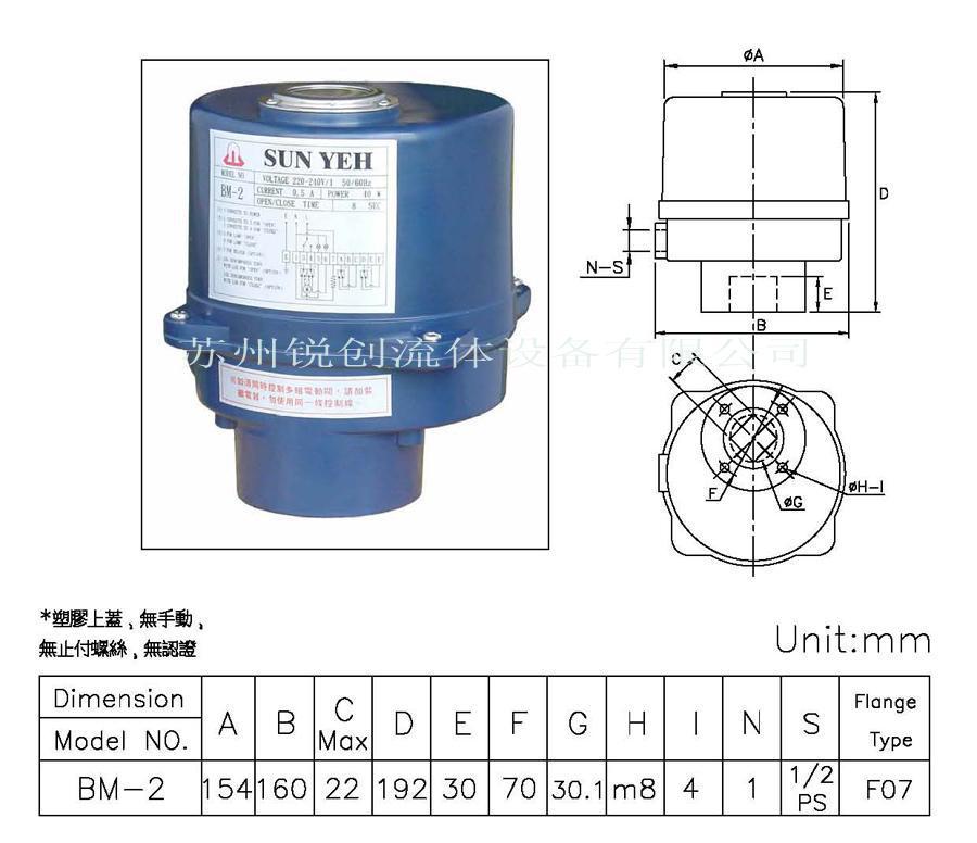 供应台湾sunyeh(山野)om-2电动不锈钢304蝶阀,电图片