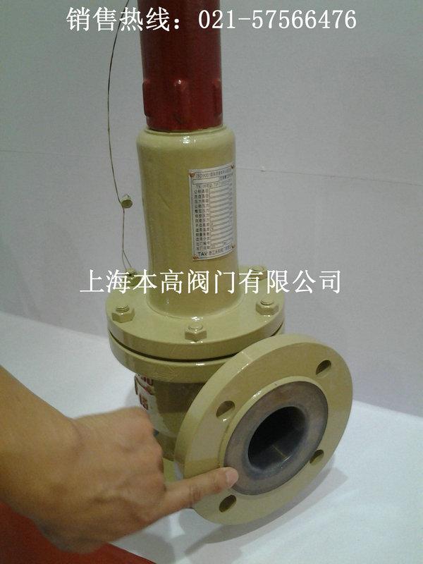 a41f46-16c衬四氟安全阀图片