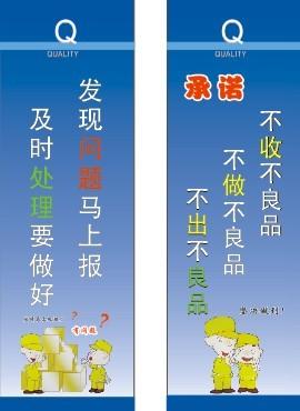 中山那里有比较优惠的工厂宣传标语,工厂品质标语