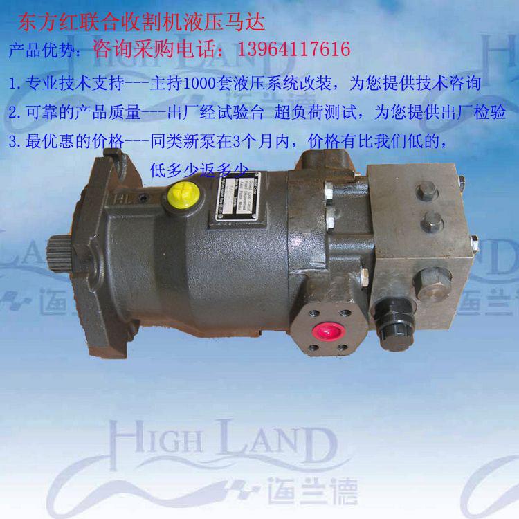 定量马达,济南海兰德 本公司专业生产供应收割机液压泵,液压马达,免费图片