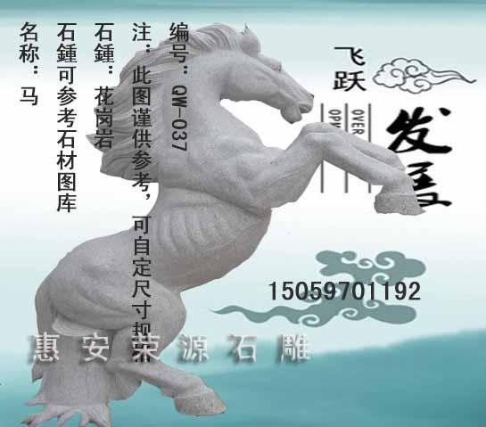 动物雕刻 马雕刻 动物马 景观马 办公摆件石雕 凤水马