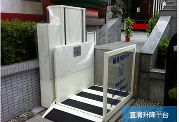 供应升降平台/楼梯座椅电梯图片