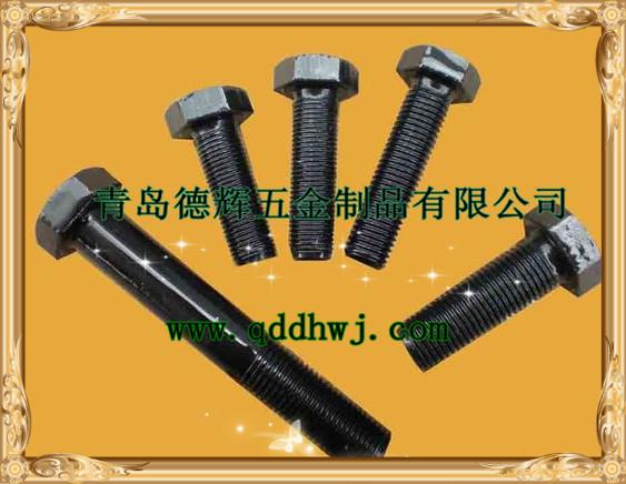 青岛德辉五金制品有限公司,是国内高品质紧固件专业生产厂家,工