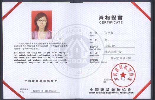 注册室内设计师资格证书样本-中国室内装饰协要求景观设计技术员基本颁发图片
