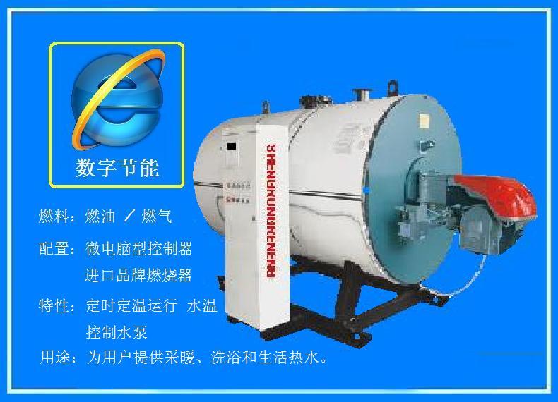 燃油燃气热水锅炉/采暖锅炉/洗浴锅炉/浴池锅炉