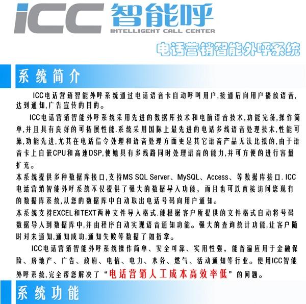 icc智能呼电话营销系统呼叫中心