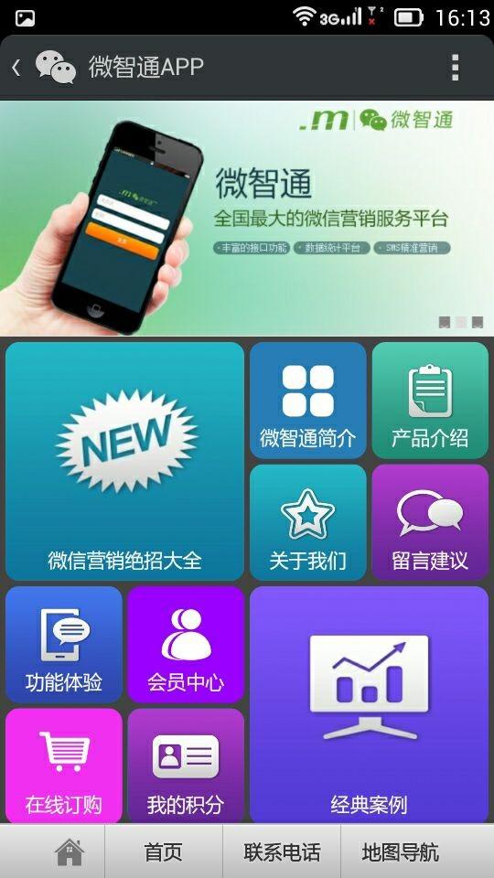 微信公众平台和企业app在开发与运营中有哪些区别