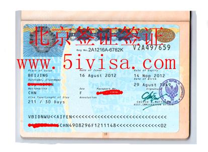 喀麦隆商务签证办理中心 喀麦隆签证北京办理