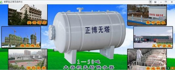 5-30吨大型工程无塔供水设备图片