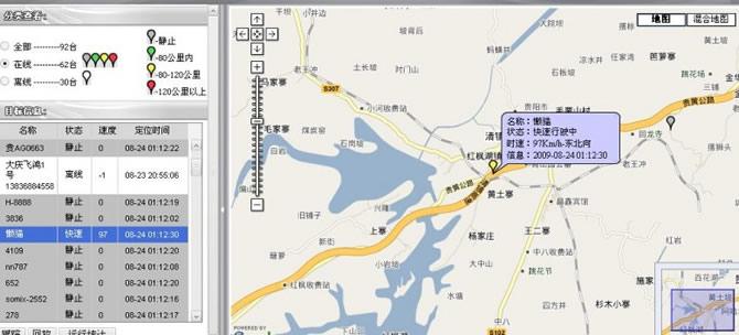 天津市安装gps卫星定位