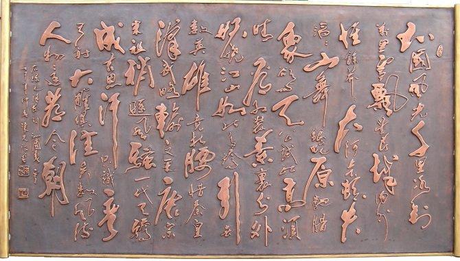 告录�_北京会馆锻铜浮雕制作,北京北京博物馆锻铜浮雕设计施工