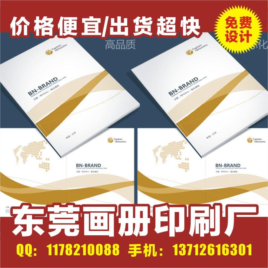 厨卫电器画册设计 建筑公司画册设计东莞市画册印刷,东城画册印刷图片