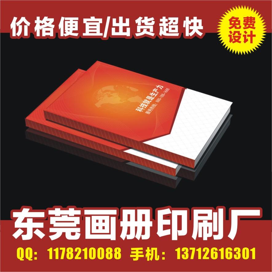 东莞东城画册设计印刷图片