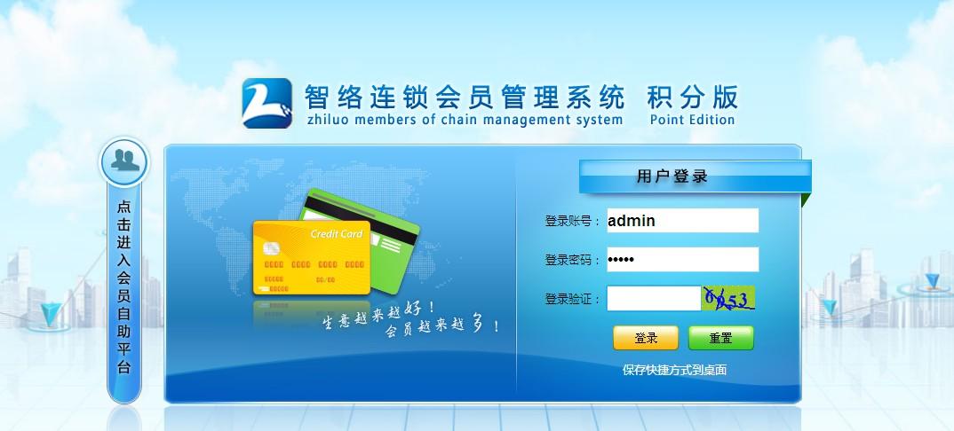 内蒙古乌鲁木齐健身房会员管理系统积分签到软件年卡