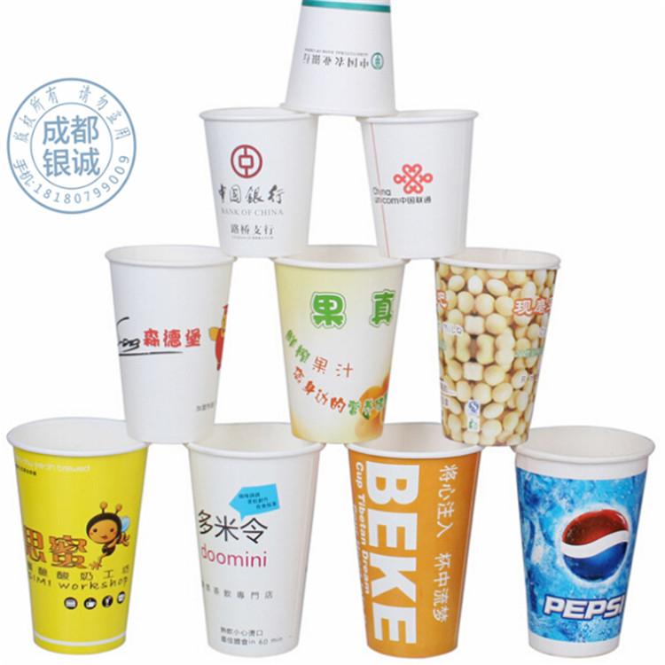 成都纸杯定做_成都定做一次性广告纸杯批发销售 1万个起做