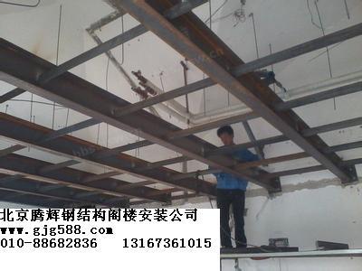 北京平谷区室内加层搭建钢结构露台挑高2层楼顶加阁楼