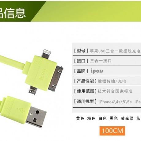 完美支持i4 i5 i5s 数据线充电 三合一数据线面条数据