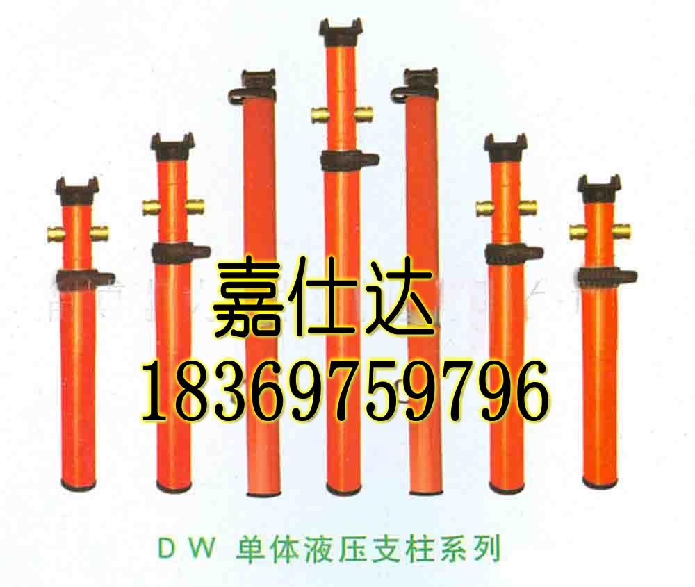 dwb35-30/100轻型单体液压支柱图片
