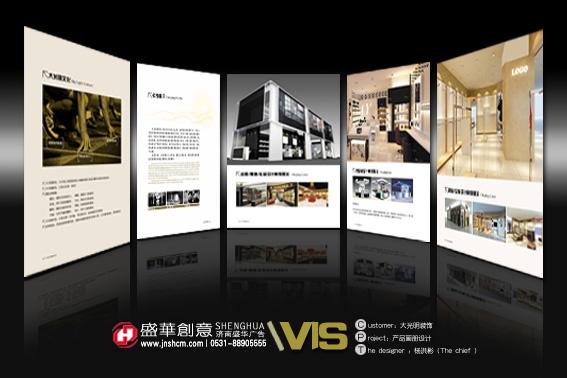 丰富的设计经验,一流的服务态度,专业服务:济南画册样本设计,企业画册图片