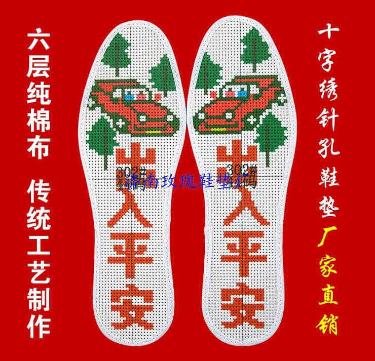 针孔十字绣印花鞋垫厂家防臭批发代理纯棉按摩针孔十字绣印花鞋垫