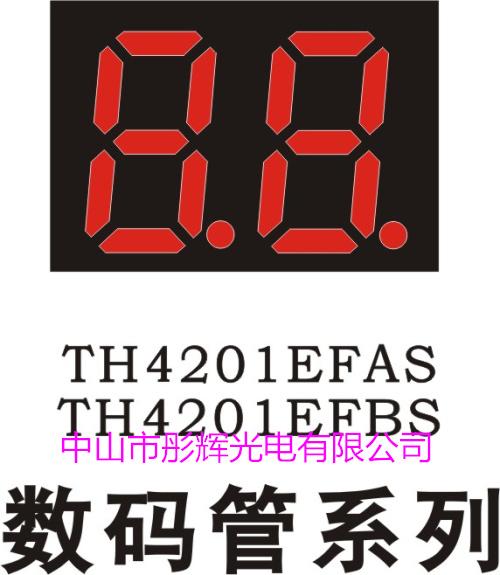 中山最专业的led数码管生产厂家