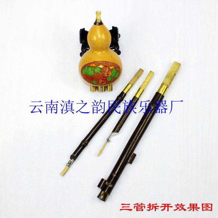 云南凤尾竹葫芦丝专卖 云南滇之韵民族乐器