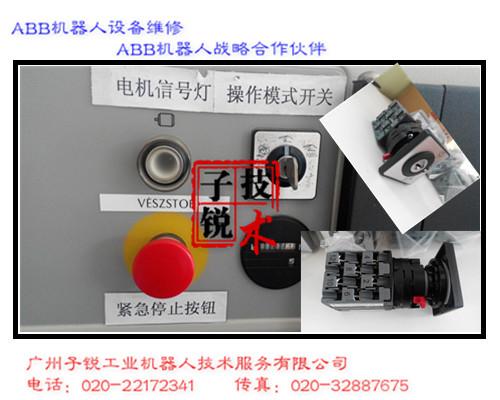 出售全新abb机器人控制柜on6kb三档转换开关,abb