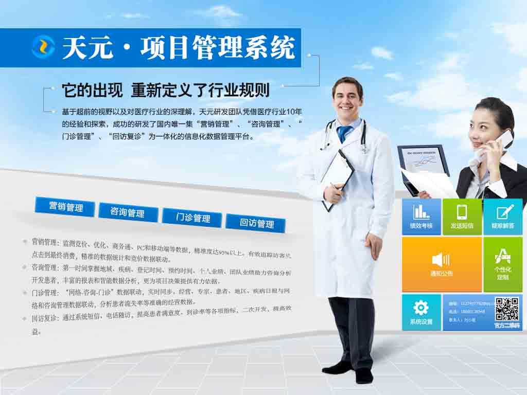 天元项目管理系统-医疗版