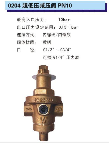 自来水减压阀_自来水减压阀价格_自来水减压阀厂家-网图片