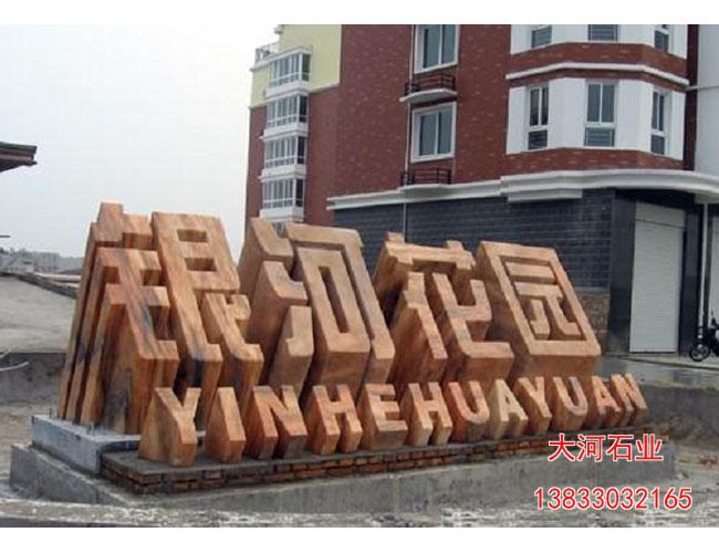 立体石雕字雕刻曲阳大河石业佛山火车站建筑设计图片