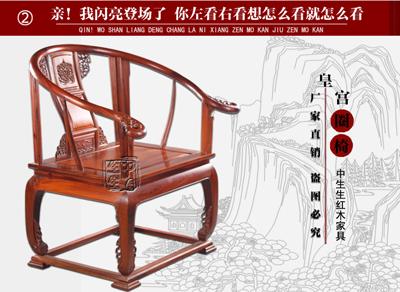 中生生红木家具 明清古典圈椅 非洲酸枝皇宫椅组合太师椅三件套