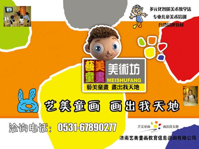 上海哪家少儿美术培训加盟有特色 艺美童画