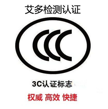 wwwccc360_低压成套开关设备3c认证-母线干线系统ccc证书