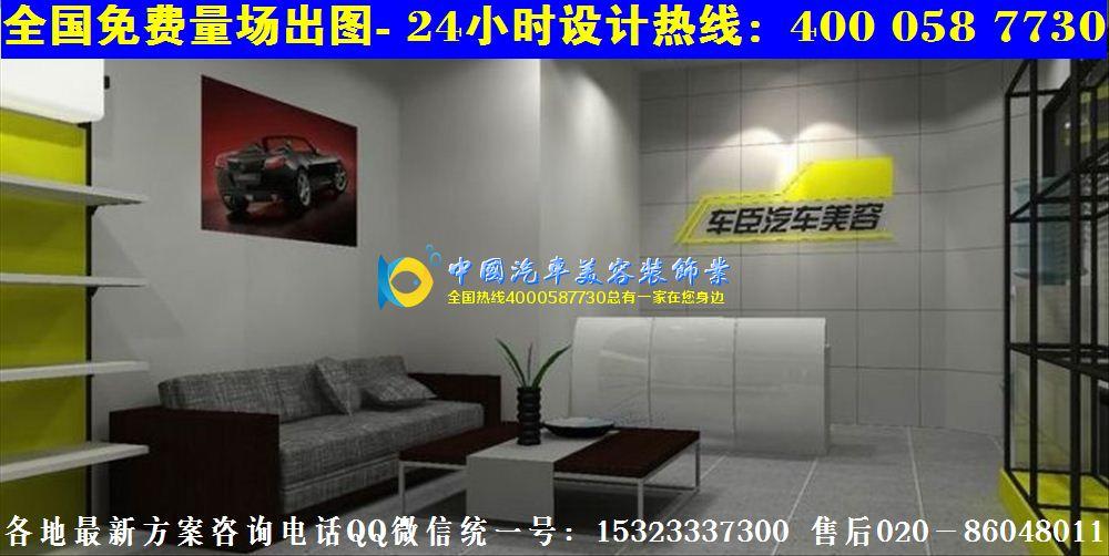 汽车美容房子装修洗车店装修效果图店面0124长方型风格设计图图片