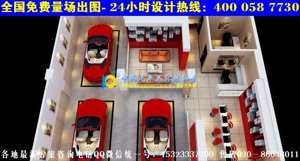 汽车美容风格装修洗车店装修效果图店面0124中心市包装设计图片