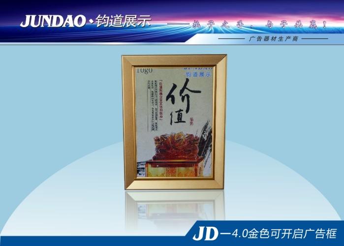 铝合金广告框: 又叫相框,画框,镜框,展板框,四边开启框,广告框,海报