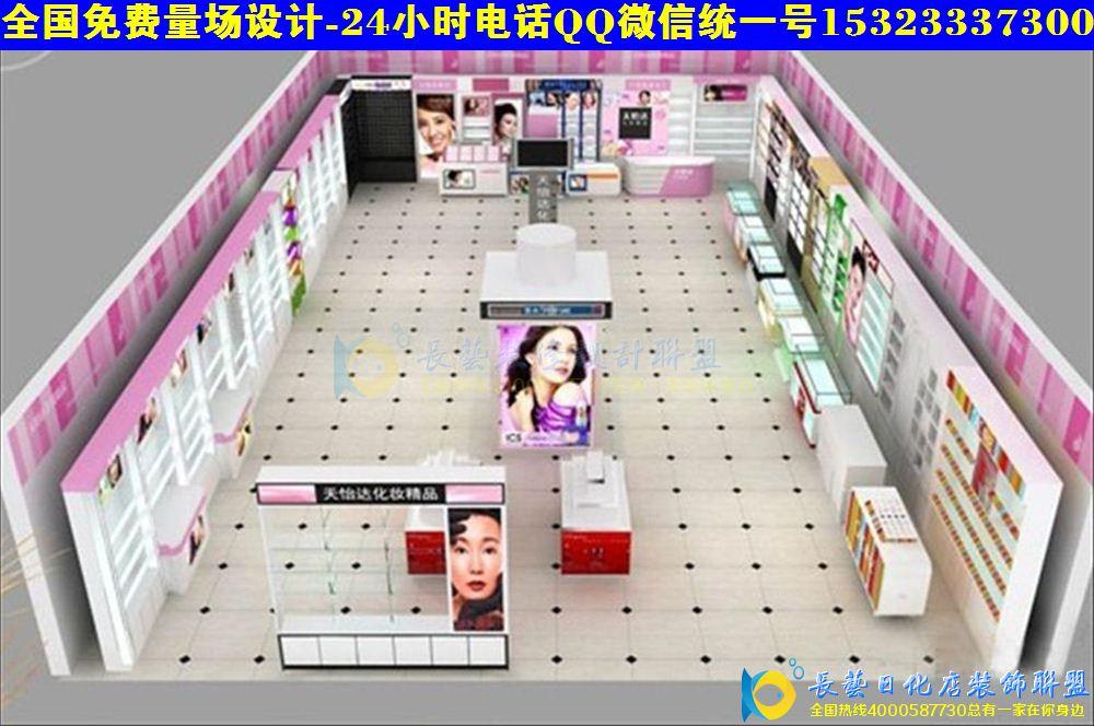 商场化妆品店装修效果图高档时尚化妆品店装修设计风格大全2/3
