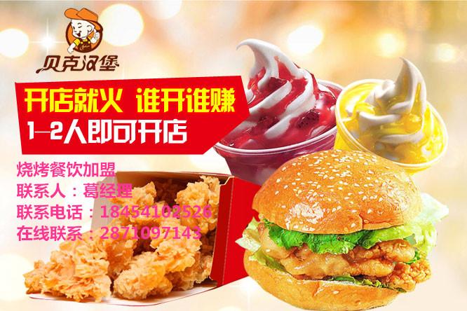 西式快餐汉堡包的制作图片