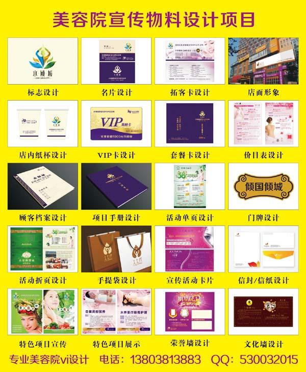美容院开业宣传品设计|美容院项目手册设计|美容院顾客档案设计图片