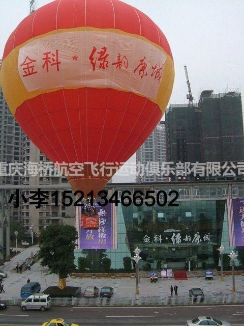 热气球表演,-------------重庆滑翔机广告宣传纪念日活动,大型庆典