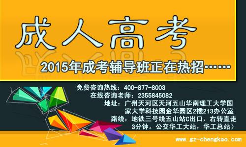 广东建设职业技术学院成人高考网上报名