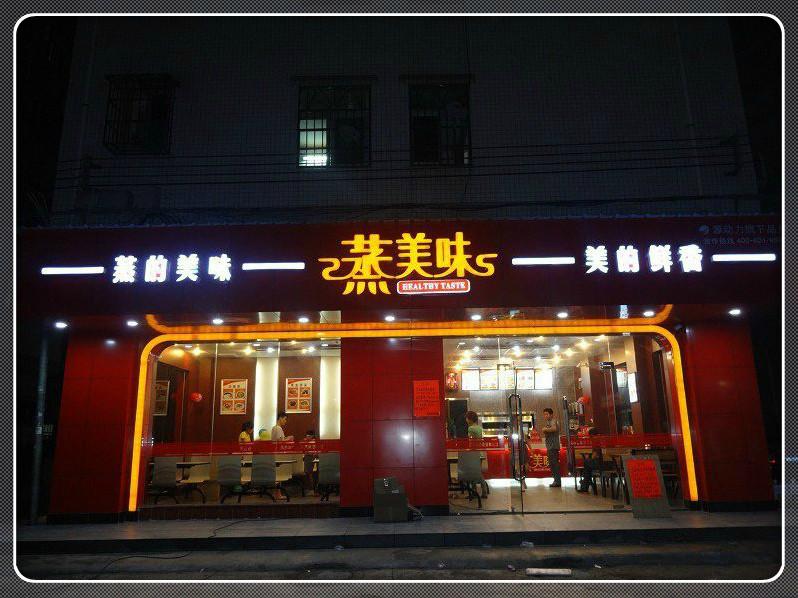 中餐加盟连锁中式快餐加盟
