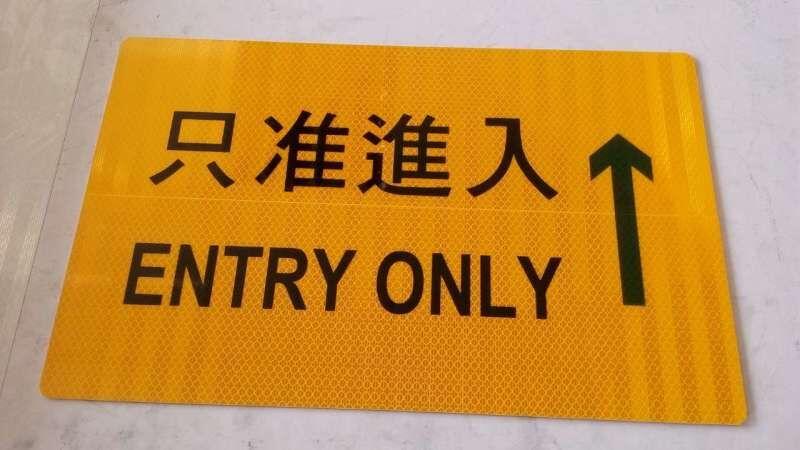 深圳供应道路行驶标志牌交通直行反光路牌交通设施指示牌标识