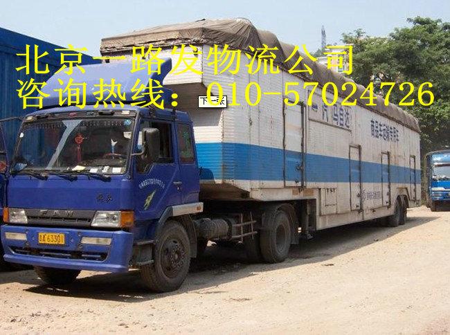 北京到濟南貨運專線 揚中到 連山貨運專線公司√托運多少錢