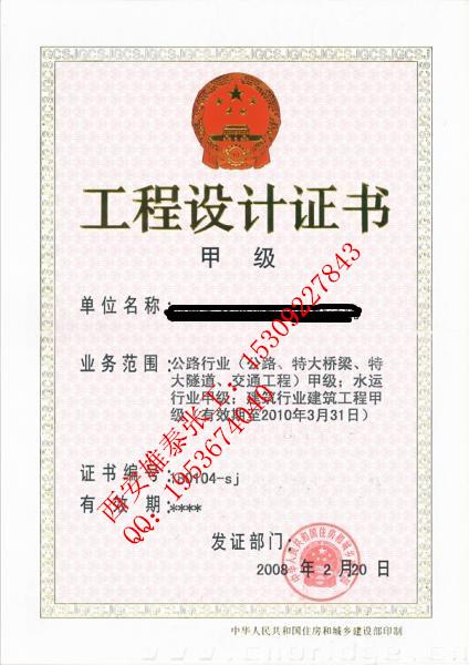代办陕西勘察设计资质及资质所需人员挂靠服务