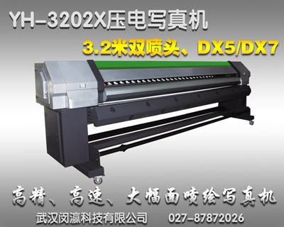 喷绘布,热转印纸打印机喷绘机,广告打印,皮革,墙纸压电写真机