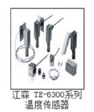 西安直销江森te-6300系列温度传感器