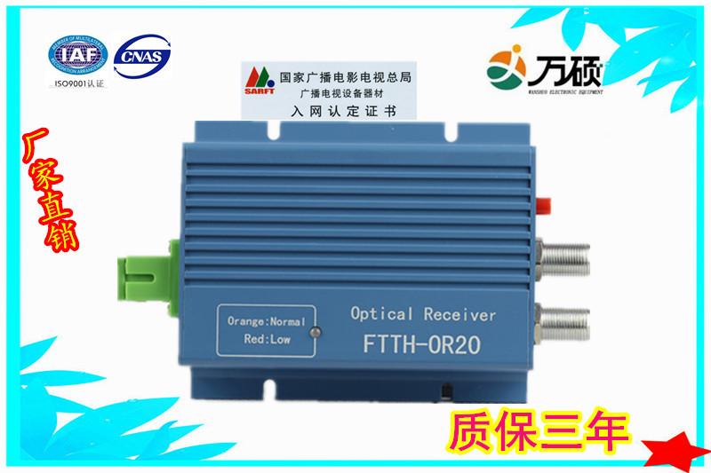 有线电视光纤入户接收机 ftth光接收机终端盒 ws-or2