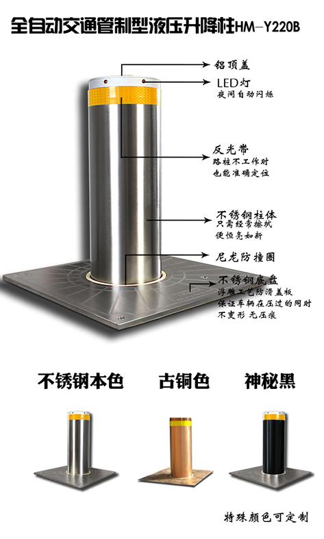 交通路障-全自动液压升降柱-不锈钢警示柱